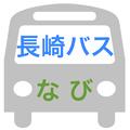 長崎バスなび